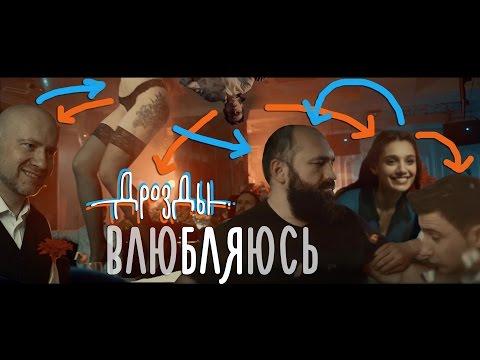 ДРОЗДЫ - Влюбляюсь (Премьера клипа, 2017)