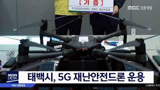 태백시, 5G 재난안전드론 운용