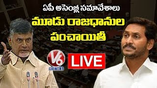 AP Assembly LIVE | Capital War In AP Assembly | V6 News