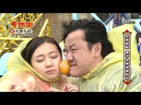 台綜-愛玩咖-20150204 喜羊羊接力賽