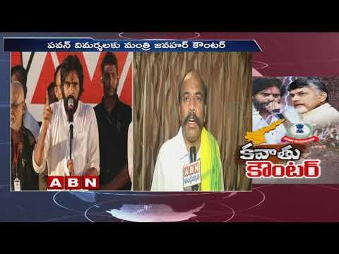 TDP Minister Jawahar counter to Pawan Kalyan | ABN Telugu