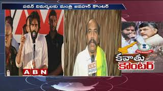 TDP Minister Jawahar counter to Pawan Kalyan
