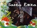 Бабка Ёжка добрая Баба Яга mp3