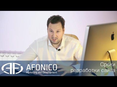 Сроки создания сайта: корпоративный сайт, сайт-визитка. Видео 1-6. Афонико. Afonico M&D