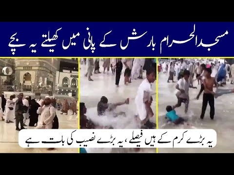Heart touching video from Masjid ul Haram - Saudi Arabia latest news updates today 12-9-2018 - AUN