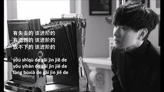 JJ Lin (林俊杰) - 進階 (Jin Jie) (Chinese/Pinyin Lyric)