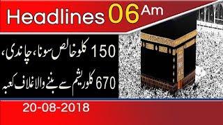 News Headlines  Bulletin  600 AM  20 August 2018  92NewsHD