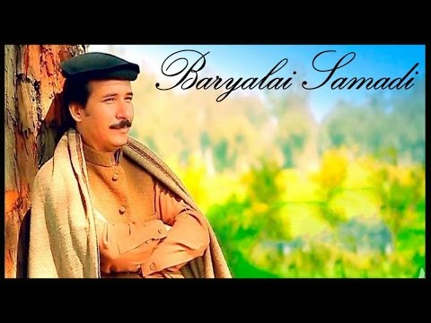 media baryalai samadi pashto song old afghan song