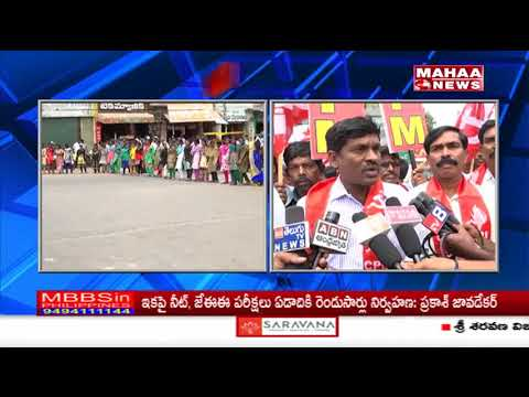 Left Parties Protest In Anantapur Over AP Special Status | Mahaa News