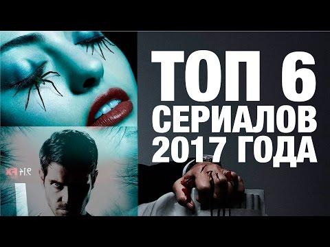Самые ожидаемые сериалы 2017 года | НОВЫЕ СЕЗОНЫ лучших сериалов 2017 | Movie Mouse