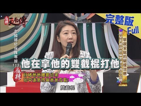 台綜-麻辣天后傳-20190412 單親家庭的蝴蝶效應 明星不能說的暗黑童年首次公開!