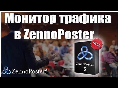 Монитор трафика в ZennoPoster