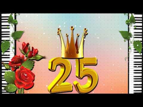 Поздравление с 25 летием организации