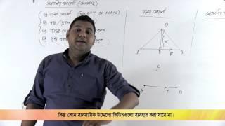 05. সমতলীয় বলজোট (সমবিন্দু নয়) - বলের মোমেন্ট - সাধারণ আলোচনা পর্ব ০২ | OnnoRokom Pathshala