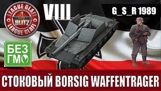 WoT Blitz Обзор Борща в стоке Borsig Waffentrager - World of Tanks Blitz