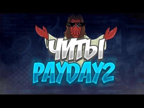 Чит коды на PayDay 2, скачать трейнер и про