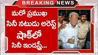 Police Arrest in Ramachandra Babu | #RamachandraBabu | Tollywood News | Top Telugu Media