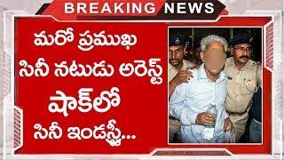 Police Arrest in Ramachandra Babu | #RamachandraBabu | Tollywood News | Top Telugu Media