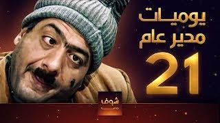 مسلسل يوميات مدير عام ـ الحلقة 21 الحادية والعشرون كاملة HD
