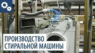 Экскурсия по производству стиральных машин АТЛАНТ