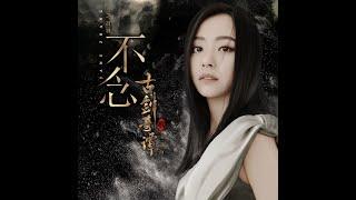 張靚穎 - 不念 (電視劇《古劍奇譚2》主題曲)