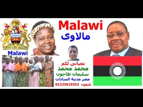 Malawi Malawian people of Malawian president  مالاوى