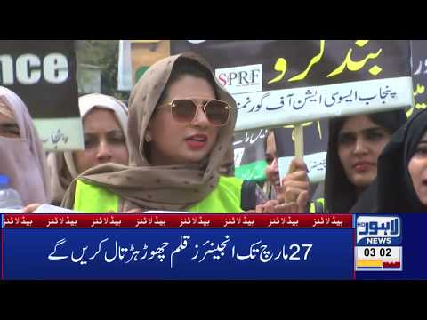 03 AM Headlines Lahore News HD – 19th March 2019 thumbnail