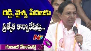 రెడ్డి, వైశ్య నిరుపేదలకు ప్రత్యేక కార్పొరేషన్లు | CM KCR Announce TRS Manifesto | NTV