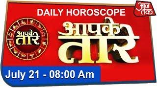 Aapke Taare   Daily Horoscope   July 21, 2019