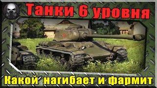 Танки 6 уровня какой нагибает, а какой фармит ~ World of Tanks ~