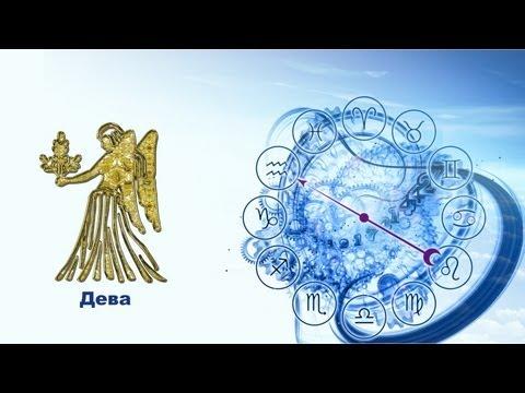 гороскоп на июнь 2013 - Дева