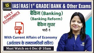 Banking Reform (बैंकिंग सुधार) With Current News of Daily Economics(Part-1) By Shipra Ma'am