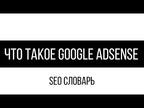 Что такое Google AdSense / SEO словарь