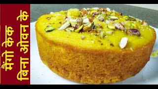 Eggless Mango Cake Recipe – Aam ka Cake Recipe in Hindi – Mango Cake Recipe without Oven