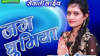 Live JAG GHUMIYA Baba Jaisa Na Koi. Superhit Ramdevji  Bhajan ; Madhuri Vaishnav