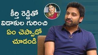 Sumanth about Divorce with Keerthi Reddy | Sumanth Latest Interview | Telugu FilmNagar