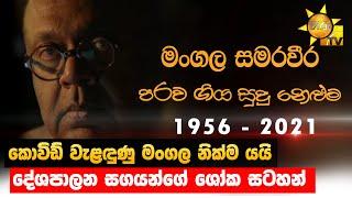 Mangala Samaraweera passes away