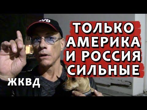 ТОЛЬКО АМЕРИКА И РОССИЯ СИЛЬНЫЕ - Жан-Клод Ван Дамм