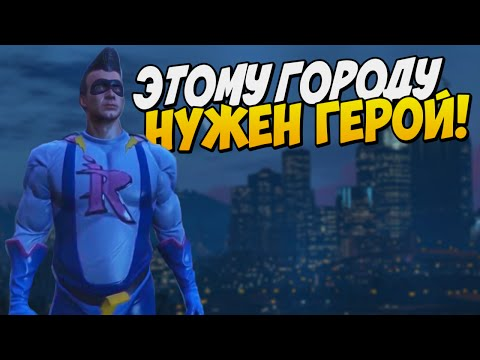 Мод для GTA 5 | ЭТОМУ ГОРОДУ НУЖЕН ГЕРОЙ (Native Trainer)