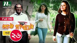 Drama Serial Post Graduate   Episode 26   Directed by Mohammad Mostafa Kamal Raz