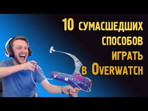 10 СУМАСШЕДШИХ способов играть в Овервотч | Оригинальные способы игры в Overwatch