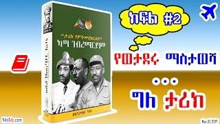 """የወታደሩ ማስታወሻ """"ካሳ ገብረማሪያም"""" (ክፍል#2) Kassa Gebremariam by Dr. Sintayehu Kassa (Part 2) - VOA"""