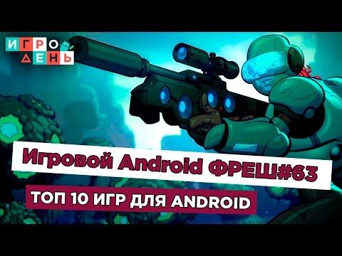 Игровой Android ФРЕШ#63 ТОП 10 новых игр для Android
