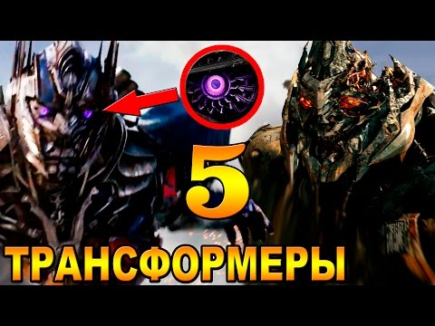 Что показал трейлер Трансформеры 5 Последний Рыцарь 2017 [ОБЪЕКТ] Transformers The Last Knight, 2016