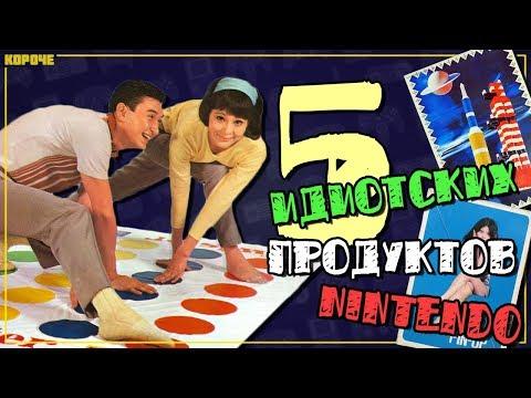 Пять идиотских продуктов Nintendo! // Короче