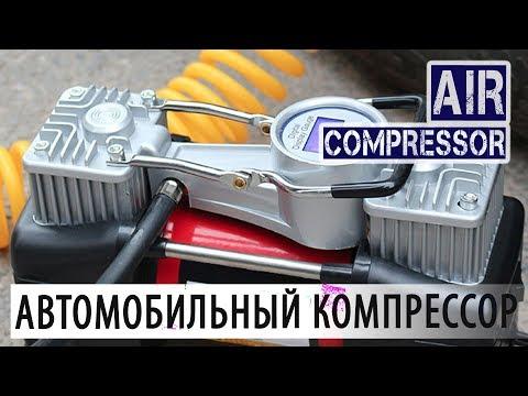 Автомобильный  компрессор из Китая? Поршневой и мембранный насосы