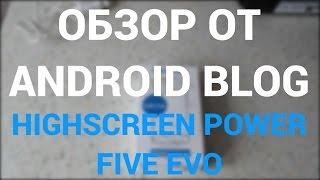 Обзор долгожителя Highscreen Power Five Evo: всё ли так хорошо?