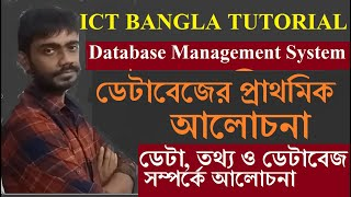 concept of database | HSC ICT Bangla Tutorial