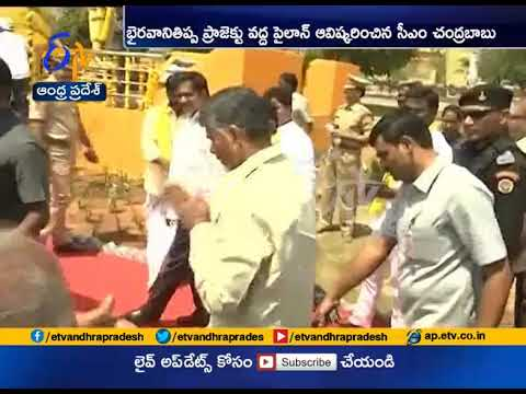Bhairavani Tippa project Pilon Launched by | CM Chandrababu | Anantapur