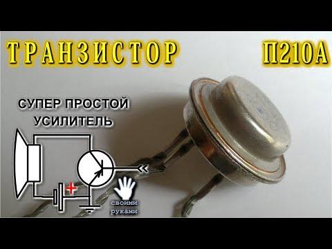 ХОРОШИЙ  УСИЛИТЕЛЬ ВСЕГО НА ОДНОЙ ДЕТАЛИ  Транзистор П210А